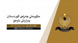 داخلية إقليم كوردستان تعلن تفاصيل جديدة عن قصف أربيل