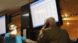 لليوم الثالث تواليا .. مبيعات البنك المركزي العراقي تسجل انخفاضاً في مزاد العملة