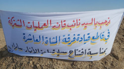 Al-Anbar-Samarra road reopened after five years