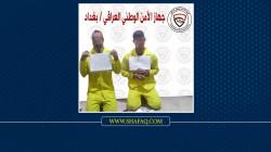 القبض على عصابة تتاجر بالمخدرات غربي بغداد