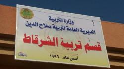 """بلدة عراقية تطالب بإطلاق مستحقات مجمدة لموظفين ومزارعين بسبب """"داعش"""""""