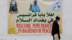 زيارة البابا.. لماذا يعد الشيعة أكثر قرباً للكاثوليك؟