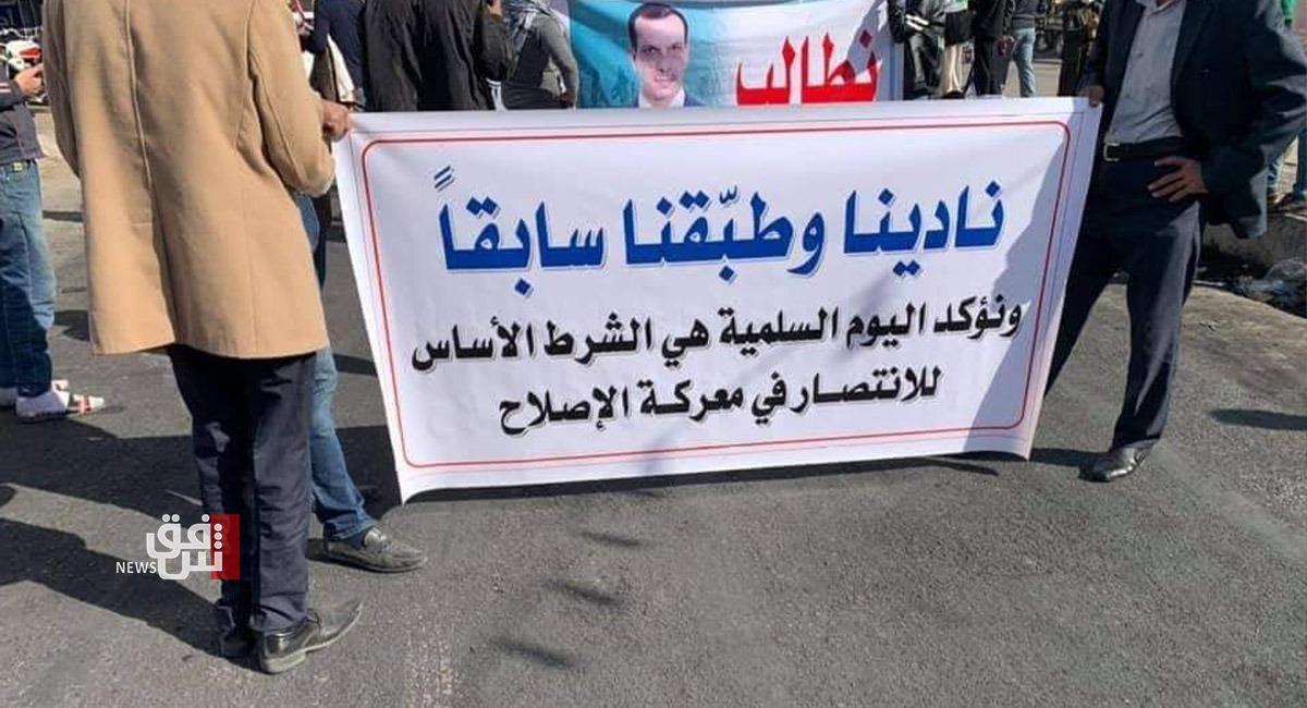 Demonstrations renewed in al-Diwaniyah