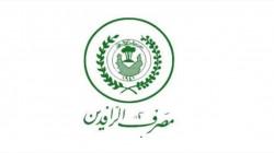 Al-Rafidain to grant 10 million dinars advances for unemployed citizens