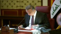 حكومة الكاظمي تتخذ 10 قرارات جديدة