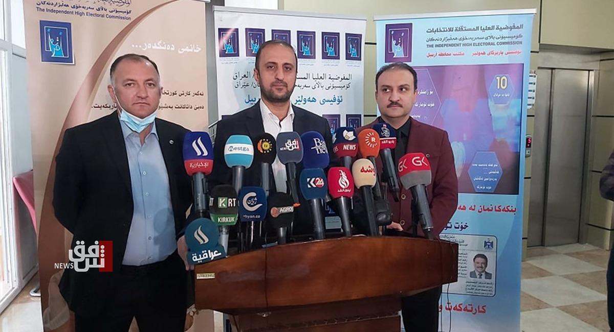 تمديد جديد لتحديث سجل الناخبين في العراق