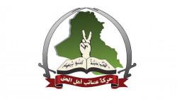 عصائب أهل الحق تقيم دعوى قضائية ضد مسؤولين عراقيين بينهم وزير حالي
