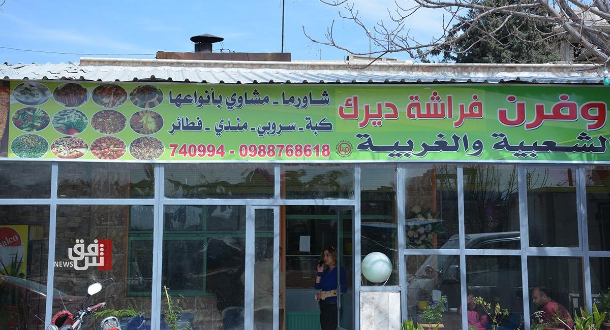 """""""فراشة ديرك"""" مطعم يقدم الأكلات الكوردية بلمسة نسائية"""