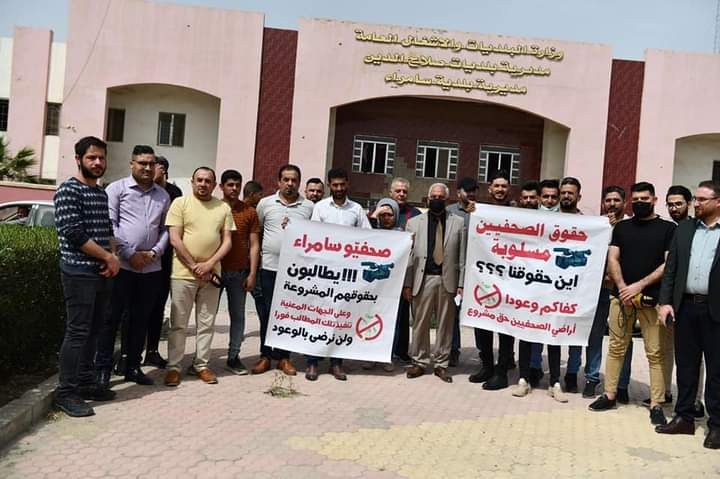 Journalists organize a demonstration in Samarra