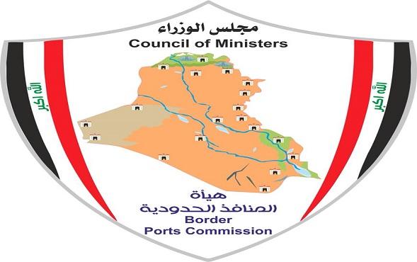 تعيين مسؤول في جهاز المخابرات العراقية بمنصب نائب رئيس هيئة المنافذ الحدودية