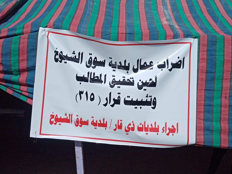 تظاهرات وإضراب جنوب العراق للمطالبة بتنفيذ القرار 315