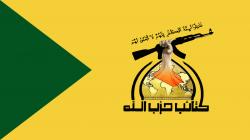 Kata'ib Hezbollah responds al-Ani's statements: wicked deception