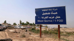 """العراق يبحث مع شركات امريكية شراء حصة اكسون موبيل في """"غرب القرنة"""""""