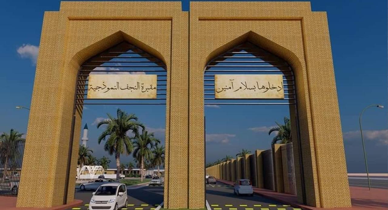 وثيقة.. القضاء العراقي يحسم الجدل حول مشروع مقبرة النجف النموذجية
