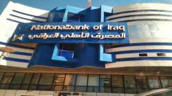 الموافقة على فتح فروع للمصرف الأهلي العراقي في السعودية