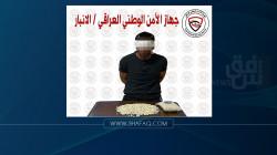 A drug dealer has been ambushed in Al-Anbar