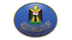 العراق يعطل الدوام الرسمي يوم غد الخميس