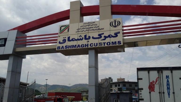 Kurdistan closed the Bashmakh border crossing with Iran
