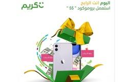 """شركة """"كريم"""" العراق تطلق حملة """"55 فائزا"""" لمكافأة مستخدمي تطبيقها"""