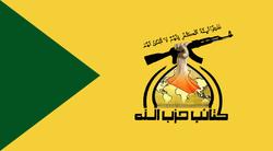 """""""حزب الله"""" في العراق يعلق على اقتحام مبنى الحكومة المحلية ببغداد لإرجاع رئيسها"""