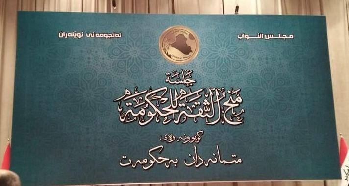 البرلمان العراقي يكشف موعد إكمال كابينة الكاظمي واستئناف جلساته الاعتيادية