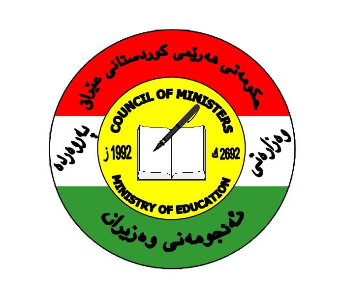 كوردستان تسمح للمدرسين التدريس في المدارس غير الحكومية بشروط