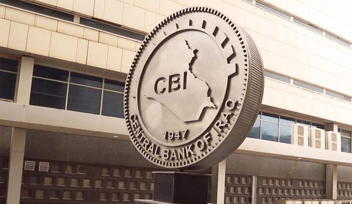 وثيقة .. البنك المركزي العراقي  يحجز أموال شركة متهمة بتنظيم صفقات مشبوهة