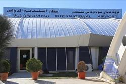 استثناء رحلات جوية في اقليم كوردستان رغم تمديد حظر الطيران