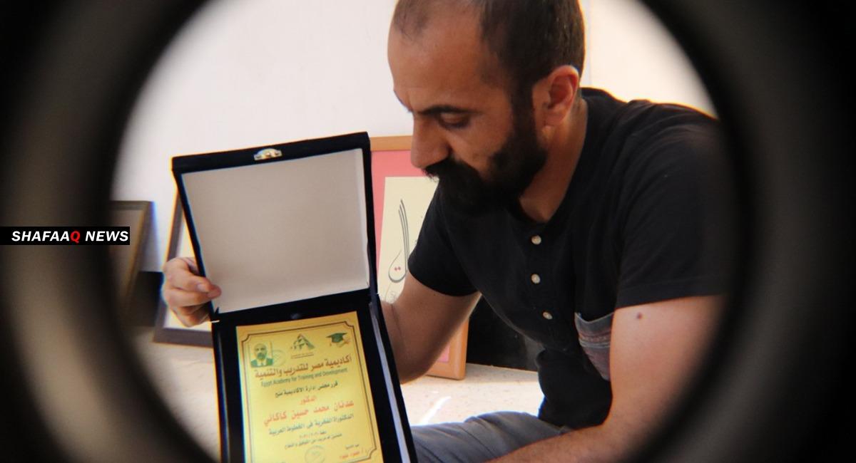 صور وفيديو.. إبداع الخطوط العربية بريشة فنان كوردي كاكائي