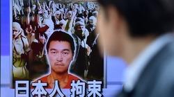 طوكيو تعتزم اجراء أول محاكمة لاثنين حاولا الانضمام لداعش