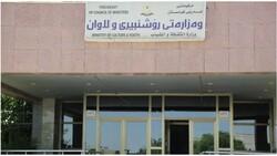 اقليم كوردستان يعلق جميع نشاطاته الثقافية والفنية بسبب كورونا