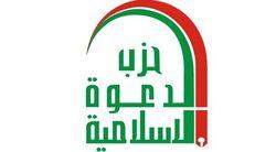 حزب الدعوة يحدد موقفه من النقاشات النيابية حول قانون الانتخابات