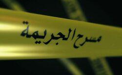 شرطة بابل تكشف ملابسات جريمة قتل بشعة