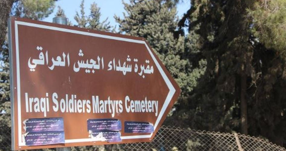 عراق موڵكيهت قهورسان نابلس فلستينى وهرگرت