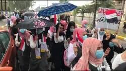 تظاهرة طلابية في بغداد
