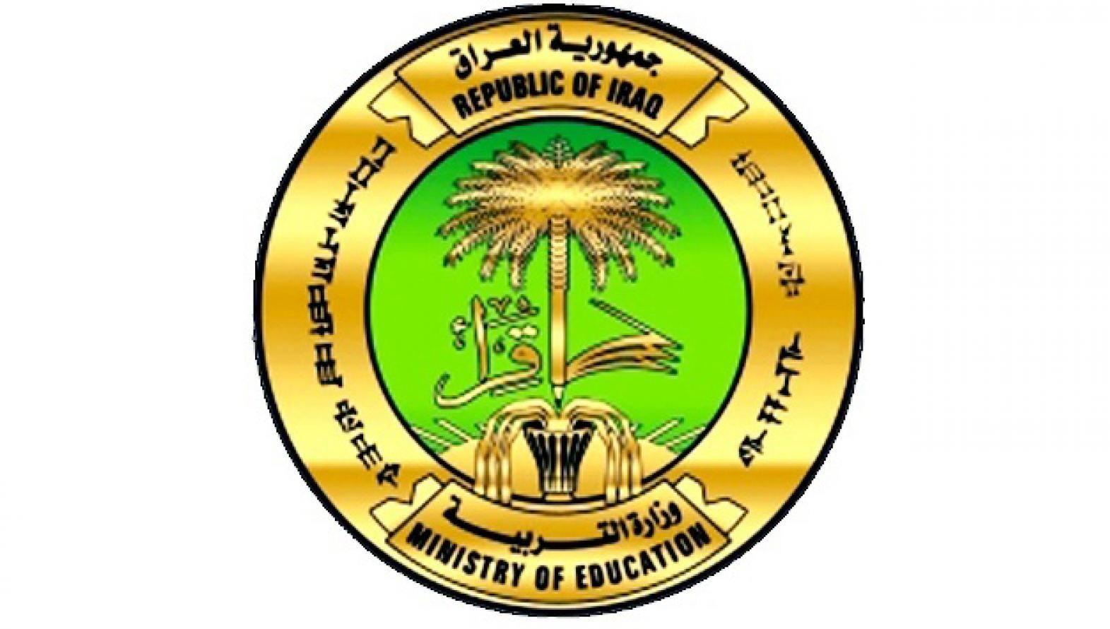 التربية تعلن جدول امتحانات الدور الثاني للعام الدراسي 2018-2019