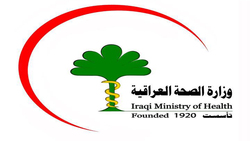 اختراق موقع وزارة الصحة العراقية (صورة)