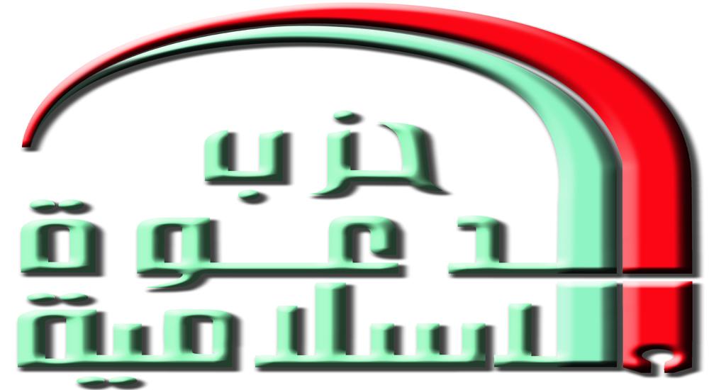 محتجون يحرقون مقر حزب الدعوة في النجف