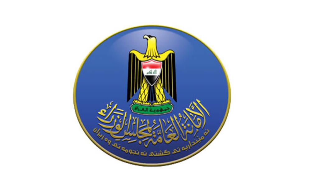 العراق يعطل الدوام الرسمي غدا الثلاثاء
