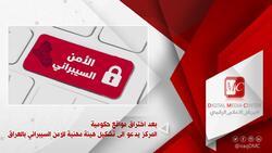 بعد اختراق عشرات المواقع الحكومية .. دعوة لتشكيل هيئة للأمن السبراني بالعراق
