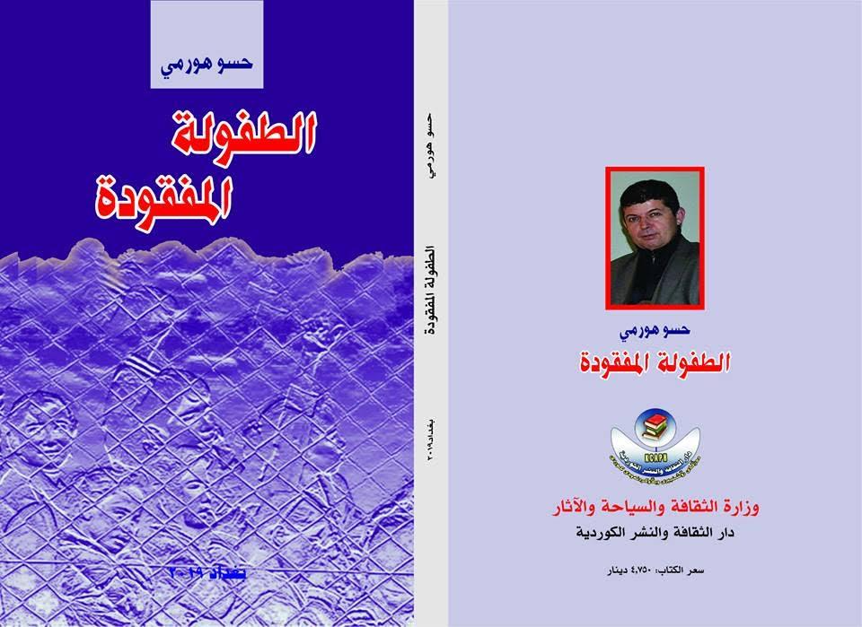"""""""الطفولة المفقودة"""" كتاب جديد عن الابادة الجماعية للأيزيديين"""