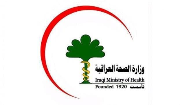 شفق نيوز تنشر اسماء توزيع الصحة العراقية لخريجي الجامعات واقليم كوردستان