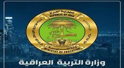 التربية تؤجل الاختبار الثاني للطلبة الموهوبين العراقيين