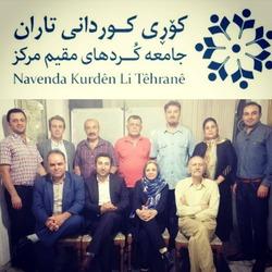 تعرف على مدينة في إيران تضم اكبر نسبة من السكان الكورد