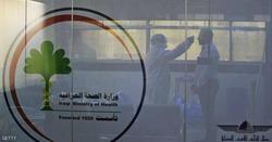 """الصحة العراقية تعلن نجاح علاج خاص بكورونا.. """"يونامي"""": التزموا بالحظر فالتحدي مستمر"""
