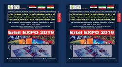 انطلاق معرض المنتجات الايرانية باربيل بمشاركة 221 شركة