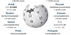 عطل مفاجئ يصيب موقع ويكيبيديا