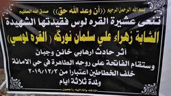 والد القتيلة زهراء يكشف تفاصيل ابشع جريمة في الاحتجاجات العراقية