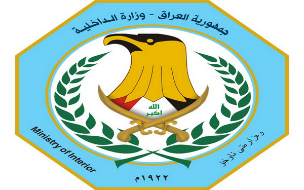 The Iraqi Interior Ministry calls all dismissed employees to organize transactions to return them to service immediately