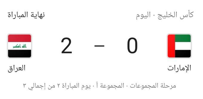 المنتخب العراقي يتفوق على نظيره الإماراتي بهدفين دون رد